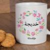Personalisierte Blumige Tasse Arabisch – Deutsch Name