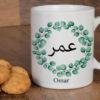 Omar Arabisch Namenstasse Geschenk FÜR IHN Blätter