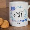 Blaues Schmetterling Arabische Schrift Tasse personalisiert