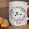 Manal Arabische Namen Rosen Tasse