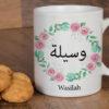 Wasilah Arabisch Namenstasse Geschenk Rosen